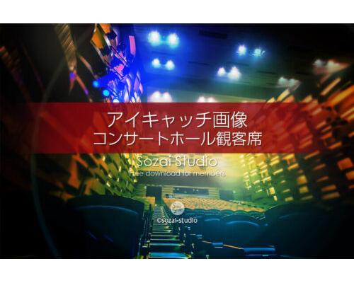 ブログ記事無料アイキャッチ画像:コンサートホール観客席4素材