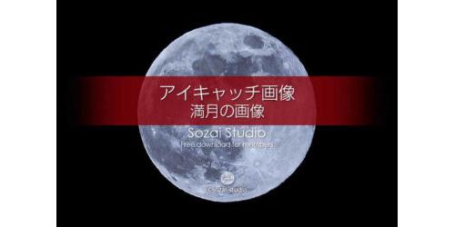 満月のアップ画像〜中秋の名月や天体観測:ブログ記事用画像