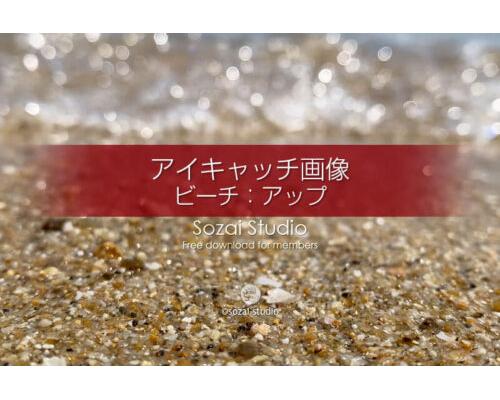 ビーチ〜砂浜と波のアップ:ブログ記事無料アイキャッチ画像