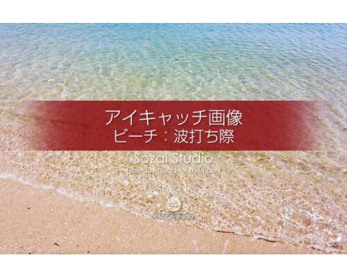 ビーチ〜波打ち際の風景:ブログ記事無料アイキャッチ画像