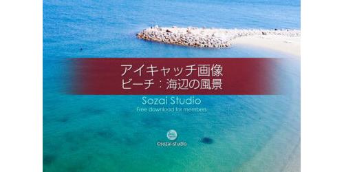 ビーチ〜海辺の風景:ブログ記事無料アイキャッチ画像