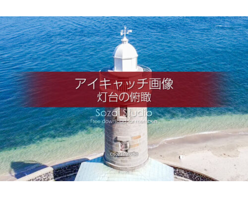 小さい灯台の俯瞰(空撮):ブログ記事無料アイキャッチ画像
