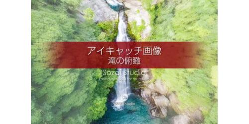 空から見た滝の風景(空撮):ブログ記事無料アイキャッチ画像