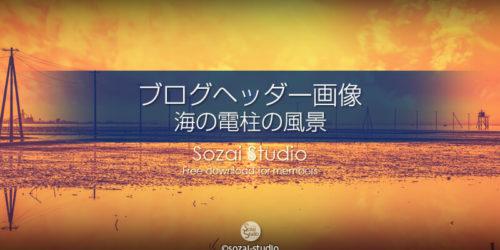 木更津 海の電柱が見える風景:ブログヘッダー用画像