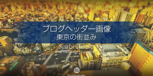 東京の街並みの風景:ブログヘッダー用画像