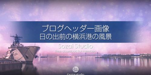 日の出前の横浜港の風景:ブログヘッダー用画像