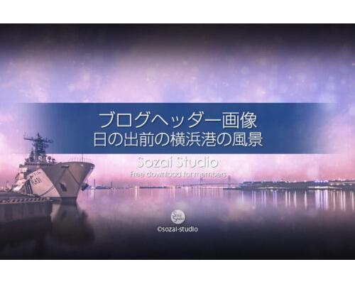 ブログヘッダー用無料画像:日の出前の横浜港の風景 4素材