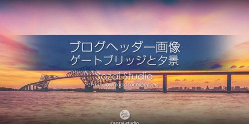東京ゲートブリッジと夕景:ブログヘッダー用画像