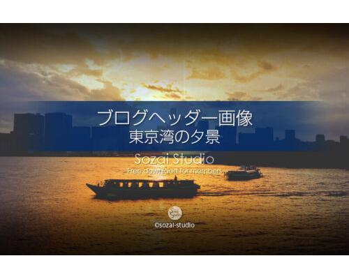 ブログヘッダー用無料画像:東京湾の夕景 夕日と屋形船 3素材