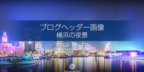 横浜の夜景 イルミネーション:ブログヘッダー用画像