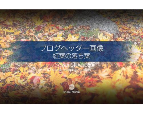 ブログヘッダー用無料画像:秋のイメージ 紅葉の落ち葉 4素材