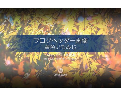 ブログヘッダー用無料画像:黄色いもみじ 秋の黄葉イメージ画像
