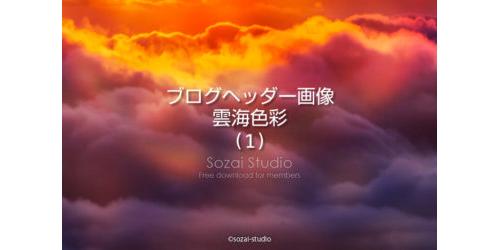 雲海シリーズ色彩パワー編
