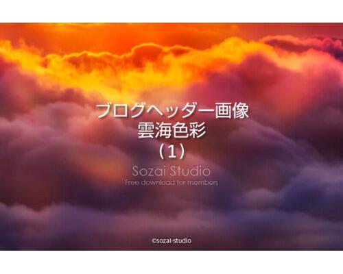 ブログヘッダー用無料画像:雲海シリーズ色彩パワー編