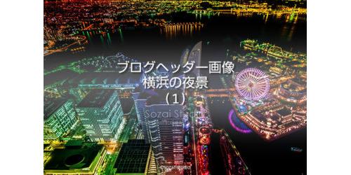 夜景シリーズ横浜の夜景展望