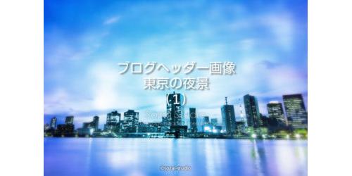 夜景シリーズ東京水辺ライン
