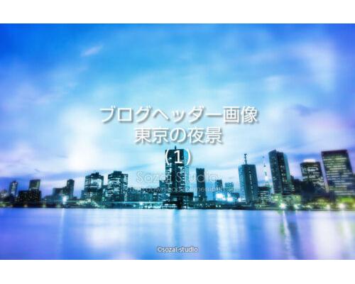 ブログヘッダー用無料画像:夜景シリーズ東京水辺ライン(1)