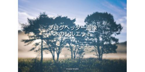 森林シリーズ木のシルエット