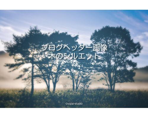 ブログヘッダー用無料画像:森林シリーズ木のシルエット