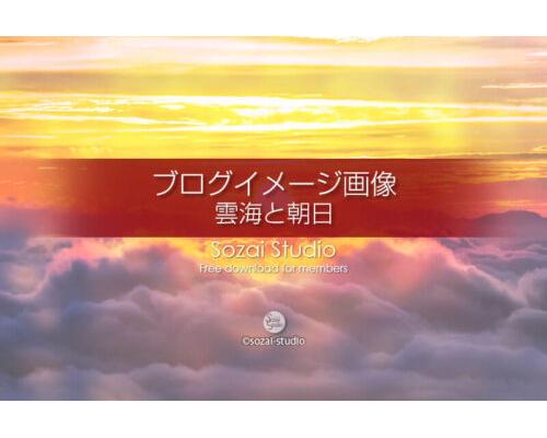 ブログ記事用無料イメージ画像:雲海シリーズ朝日と雲海