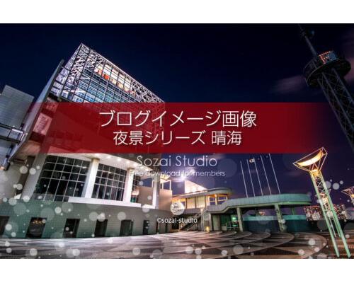 ブログ記事用無料イメージ画像:夜景シリーズ晴海埠頭の景色