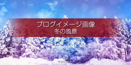冬の風景(1):ブログ記事用画像