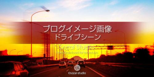ドライブシーン夕焼け富士山へ!:ブログ記事用画像