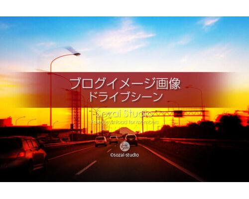 ブログ記事用無料イメージ画像:ドライブシーン夕焼け富士山へ!4素材
