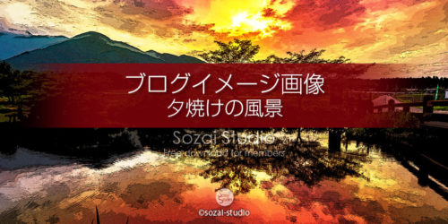 夕焼けの風景リフレクション:ブログ記事用画像