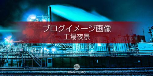 工場夜景カラーバリエーション:ブログ記事用画像