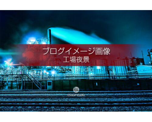 ブログ記事用無料イメージ画像:工場夜景カラーバリエーション4素材