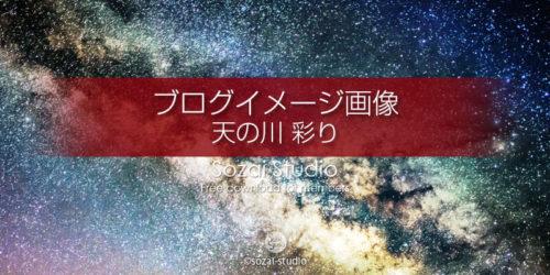 天の川銀河 彩り編:ブログ記事用画像