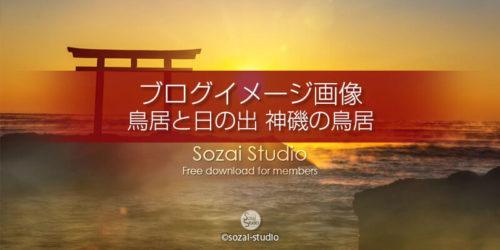 鳥居と日の出 神磯の鳥居:ブログ記事用画像