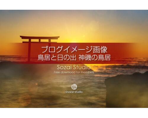 ブログ記事用無料イメージ画像:鳥居と日の出 神磯の鳥居4素材