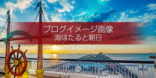 海ほたるから見える朝日:ブログ記事用画像