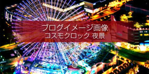 コスモクロック21夜景:ブログ記事用画像