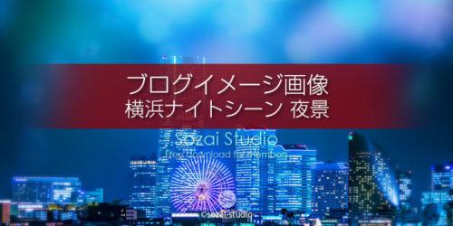 横浜ナイトシーン 夜景:ブログ記事用画像