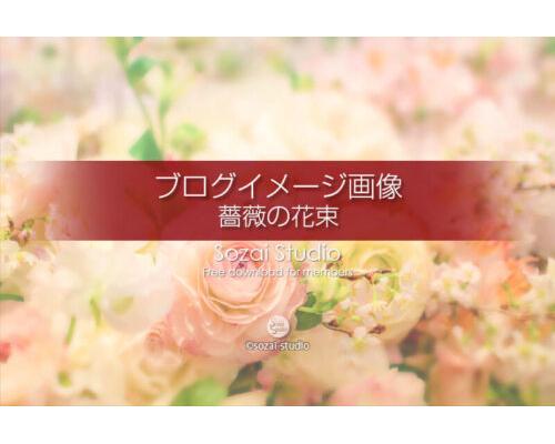 ブログ記事用無料イメージ画像:薔薇の花束ウエディング4素材
