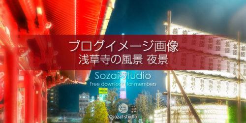 浅草寺とスカイツリー:ブログ記事用画像