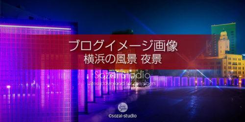 横浜の夜景風景イルミ:ブログ記事用画像