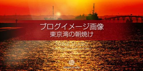 東京湾の朝焼けとタンカー:ブログ記事用画像
