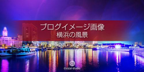 きらめく横浜の夜景:ブログ記事用画像