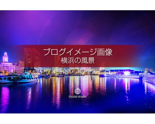 ブログ記事用無料イメージ画像:きらめく横浜の夜景 4素材