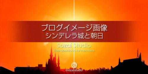 シンデレラ城と朝日:ブログ記事用画像