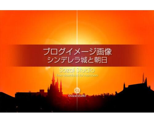 ブログ記事用無料イメージ画像:シンデレラ城と朝日 4素材