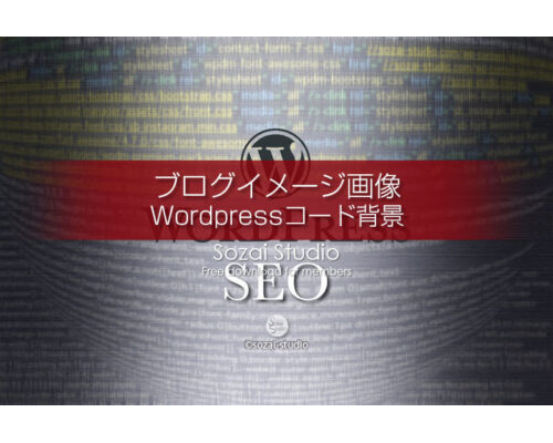 ブログ記事用無料イメージ画像:Wordpressコード背景(1)