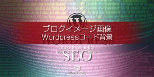 WordPressコード背景(2)SEO・CSS・Theme・Plugin:ブログ記事用画像