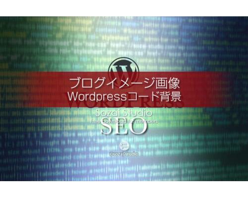 ブログ記事用無料イメージ画像:WordPressコード背景(3)