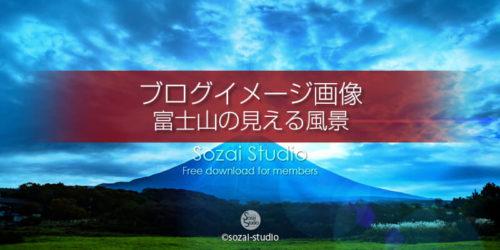ダイヤモンド富士の風景:ブログ記事用画像