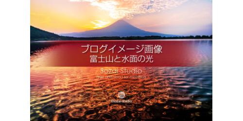 富士山と湖面の表情 田貫湖:ブログ記事用画像